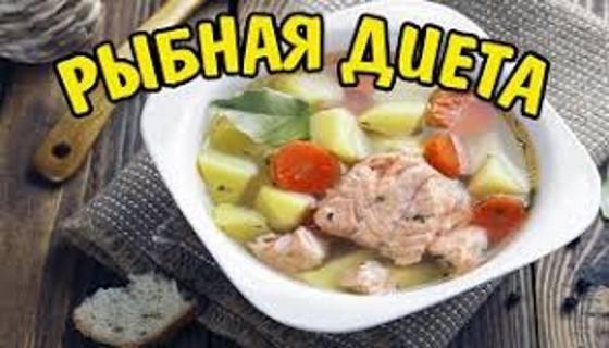 Рыбная диета для похудения: правильные рецепты, меню и результаты применения